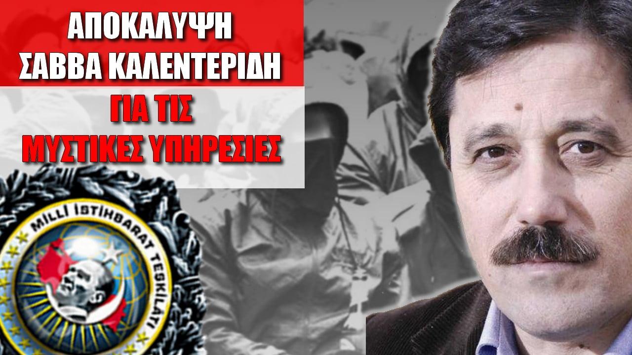 Αποκάλυψη Σάββα Καλεντερίδη: Κουκουλοφόροι έκαναν συλλήψεις στην Ελλάδα και παρέδιδαν κόσμο στην Τουρκία