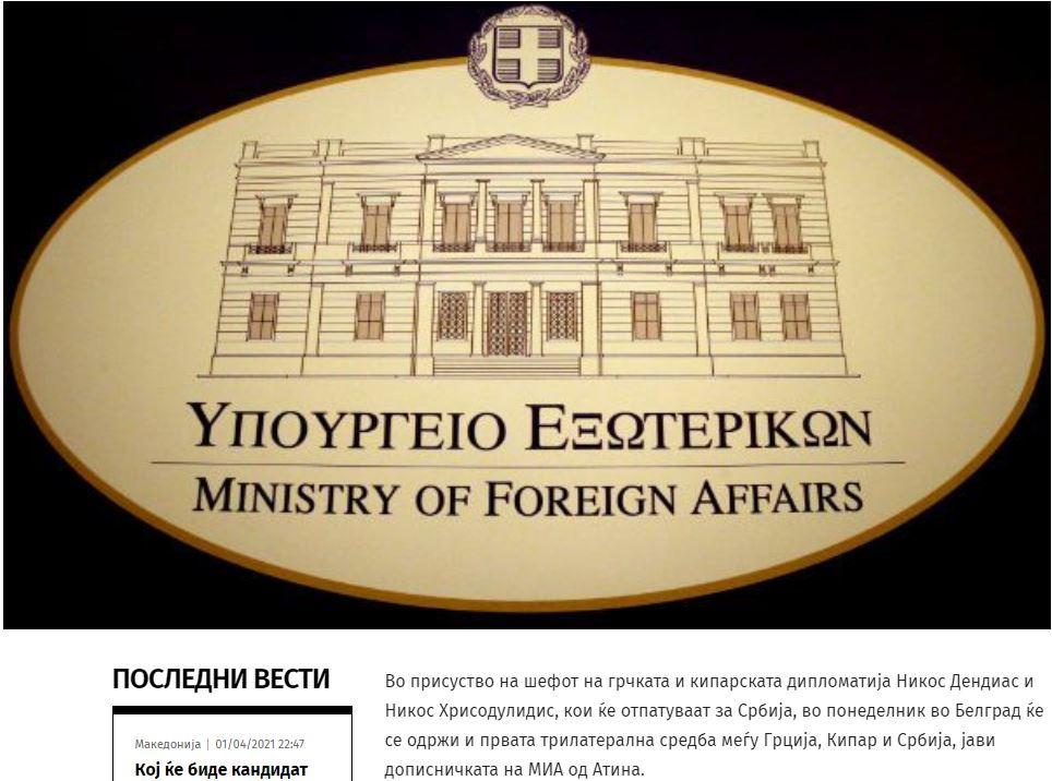 Πρώτη τριμερής συνάντηση Ελλάδας, Κύπρου, Σερβίας