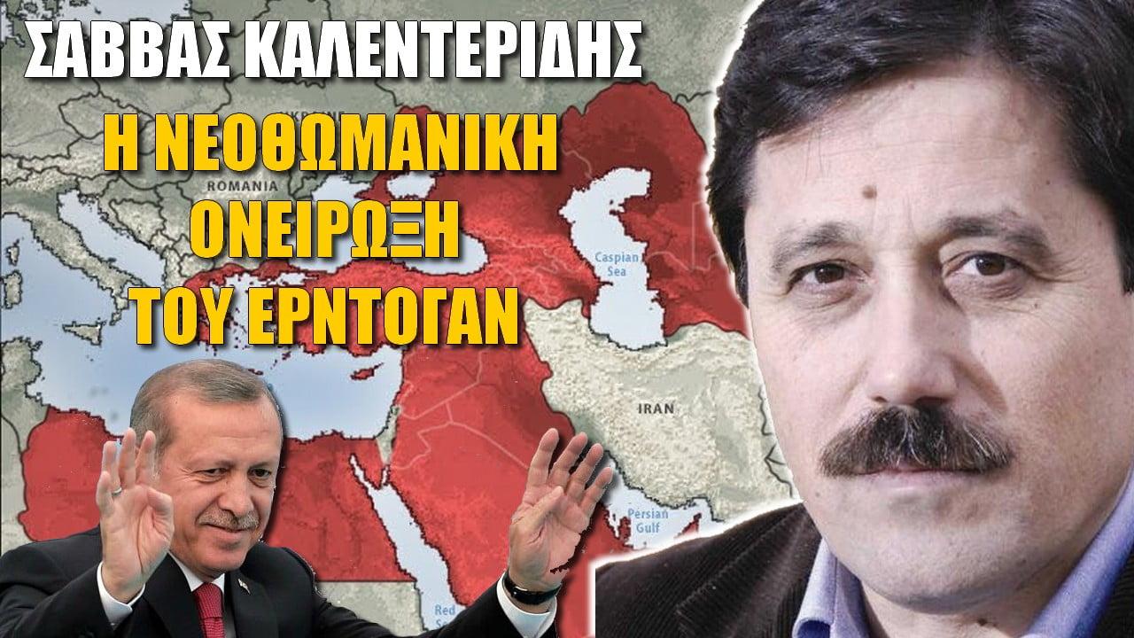 Σάββας Καλεντερίδης: H Ελλάδα αντιμετωπίζει τεράστια απειλή! Κίνδυνος να χάσουμε το Αιγαίο