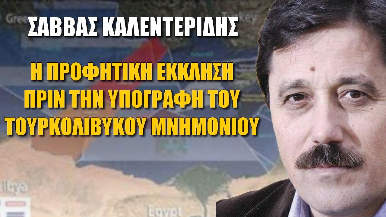 Σάββας Καλεντερίδης: Η αντίδραση της Ελλάδας για το τουρκολιβυκό μνημόνιο