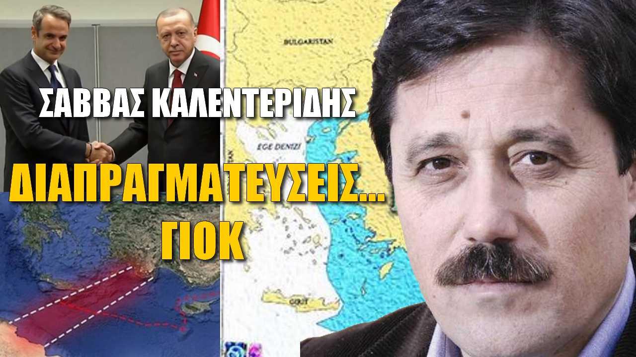 Σάββας Καλεντερίδης: Η Ελλάδα πρέπει να βάλει όρους στην Τουρκία