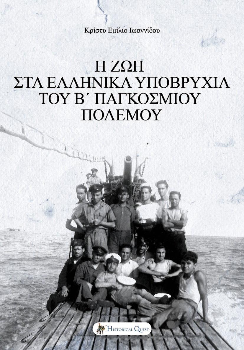 """""""Η ζωή στα ελληνικά υποβρύχια του Β΄Παγκοσμίου Πολέμου"""""""