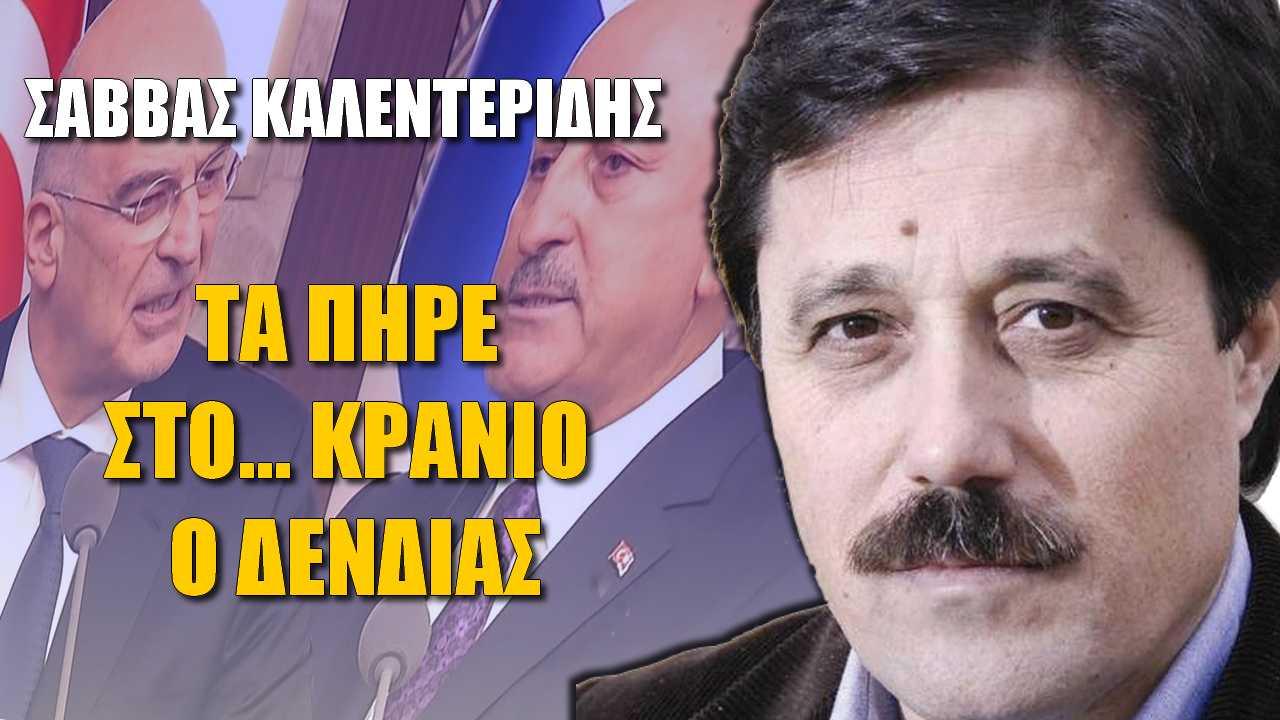 Σάββας Καλεντερίδης: Ο Δένδιας έκανε υπερήφανους τους Έλληνες (ΒΙΝΤΕΟ)