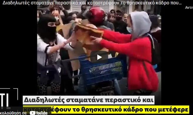 Τα δικαιώματα κάθε Έλληνα πολίτη, να θρησκεύεται ελεύθερα και να απολαμβάνει το αγαθό της ασφάλειας, δεν επιτρέπεται να απειλούνται από κανένα