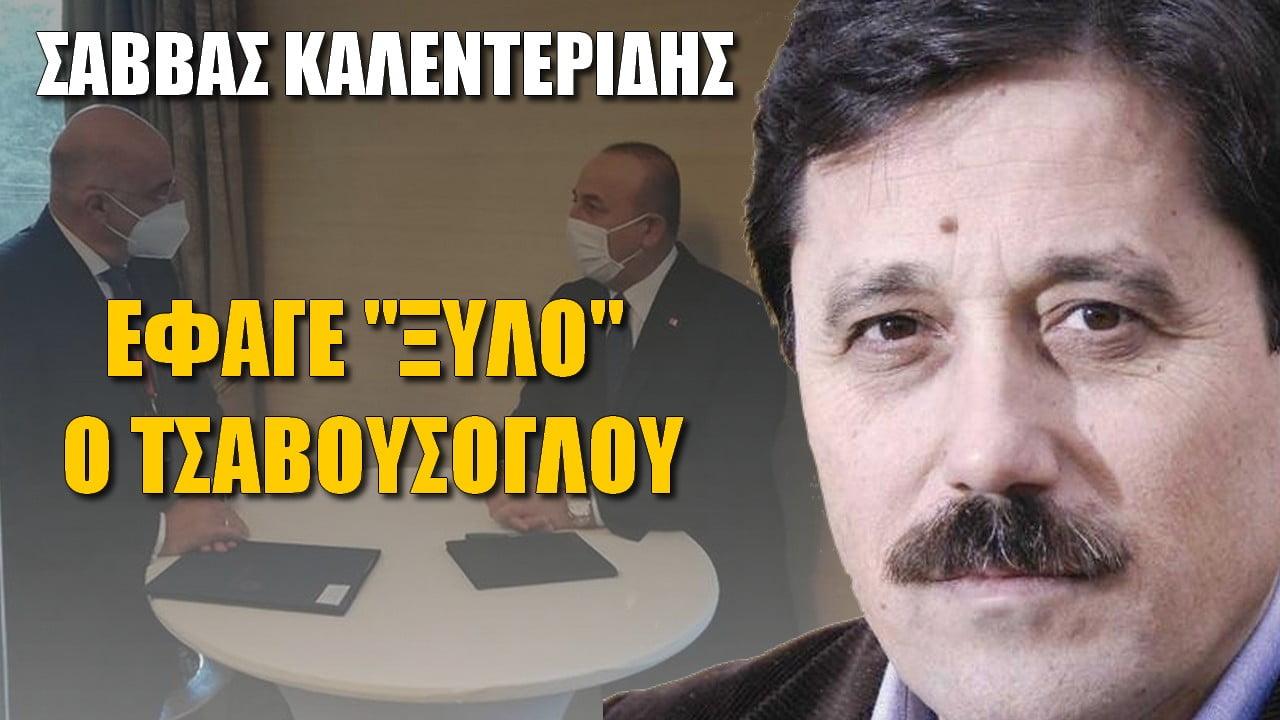 Σάββας Καλεντερίδης: Το ξύλο που έφαγε ο Τσαβούσογλου από τον Δένδια που ξετίναξε τα τουρκικά επιχειρήματα