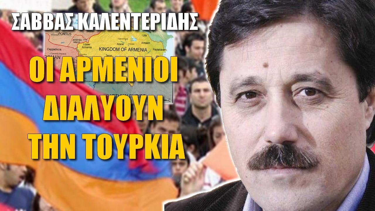 Σάββας Καλεντερίδης: Με χρήματα από το αίμα των Αρμενίων η Τουρκία κάνει πολιτική στη Θράκη