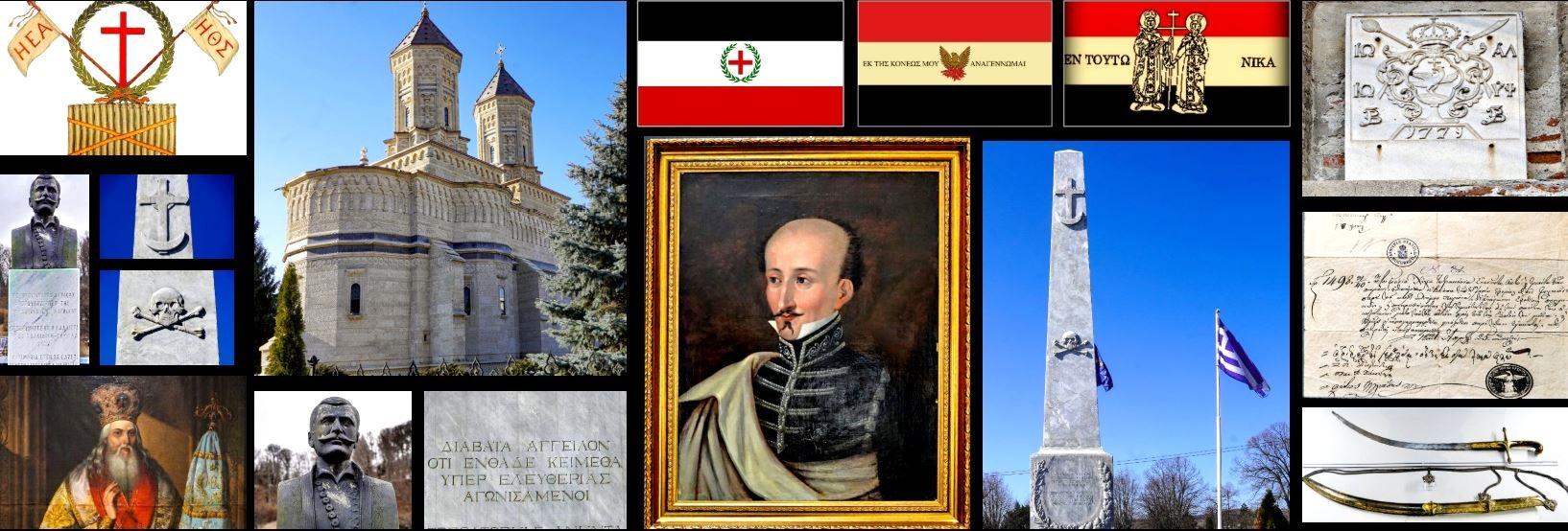 1821 – Στα βήματα του Αλέξανδρου Υψηλάντη