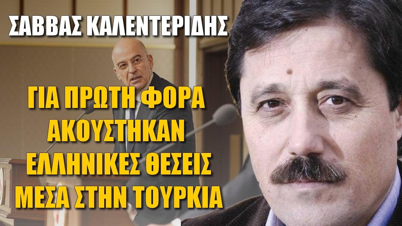 Σάββας Καλεντερίδης: Μεγάλη επιτυχία της Ελλάδας και του Νίκου Δένδια (ΒΙΝΤΕΟ)