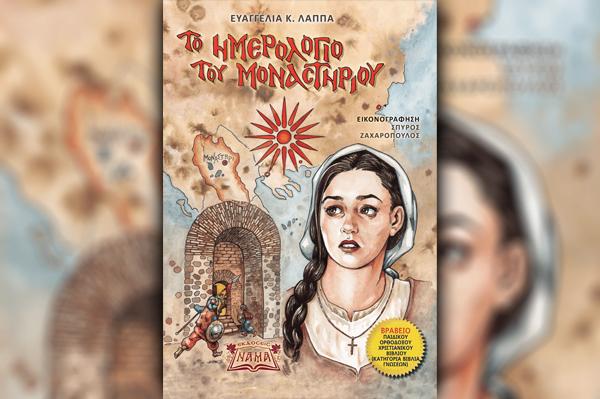 Το ημερολόγιο του Μοναστηρίου! Ένα καταπληκτικό βιβλίο μαθήτριας Β' Λυκείου