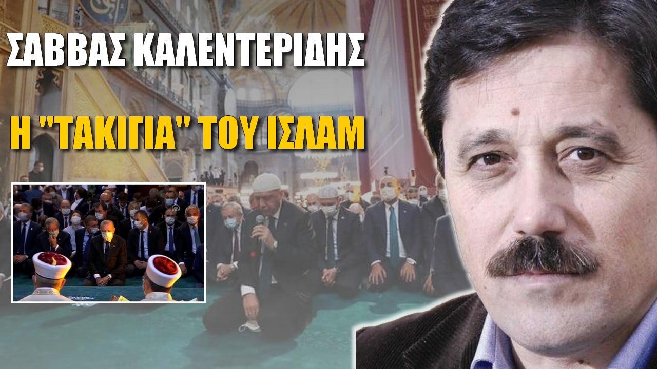Σάββας Καλεντερίδης: Κοροϊδία Ερντογάν βάσει Κορανίου