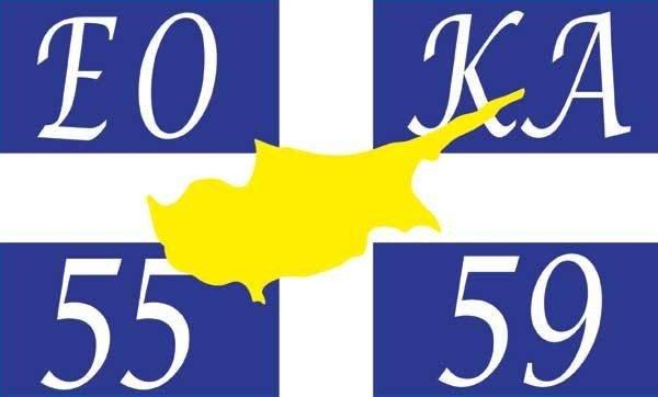 Το μεγαλείο του Αγώνα της ΕΟΚΑ (1955-1959)