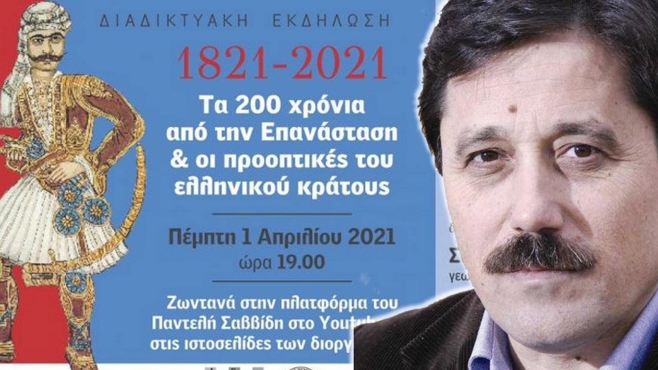 O Σάββας Καλεντερίδης στην εκδήλωση: Τα 200 χρόνια από την Επανάσταση και οι προοπτικές του ελληνικού κράτους