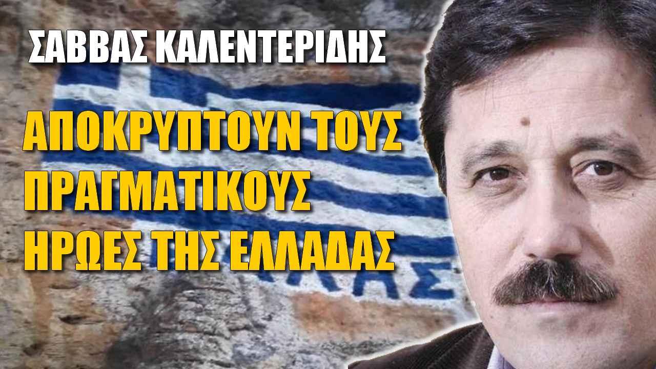 Σάββας Καλεντερίδης: Θέλουν τους Έλληνες και τον ελληνισμό προσκυνημένους