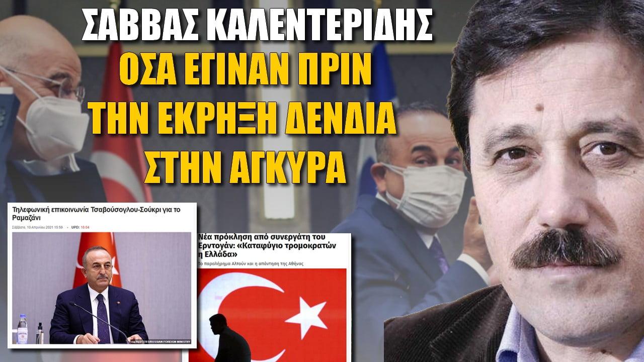 Σάββας Καλεντερίδης: Οι Τούρκοι πίστευαν ότι θα στριμώξουν τον Δένδια