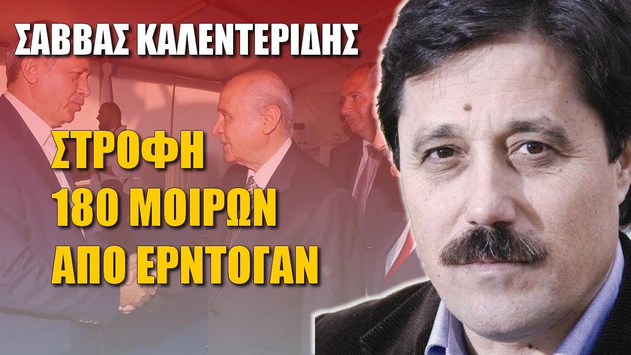 Σάββας Καλεντερίδης: H παρουσία των ΗΠΑ στην Ελλάδα ενοχλεί την Τουρκία