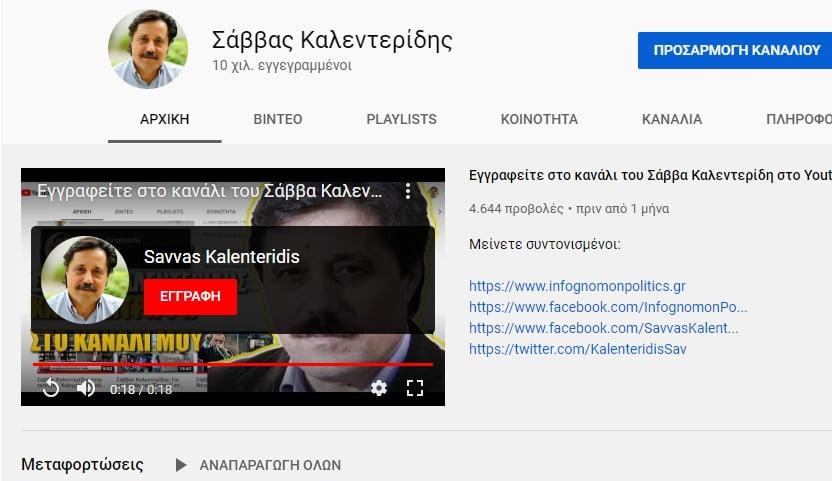 10.000 ευχαριστίες! Οι πρώτοι… μύριοι του Σάββα Καλεντερίδη – Στο κανάλι του στο Youtube