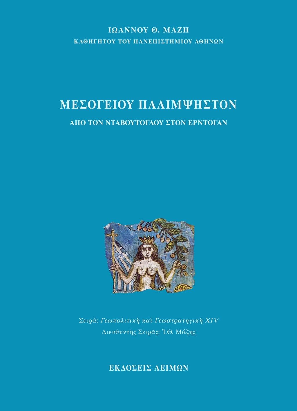 Νέο βιβλίο του Ιωάννη Μάζη: Μεσογείου Παλίμψηστον – Από τον Νταβούτογλου στον Ερντογάν