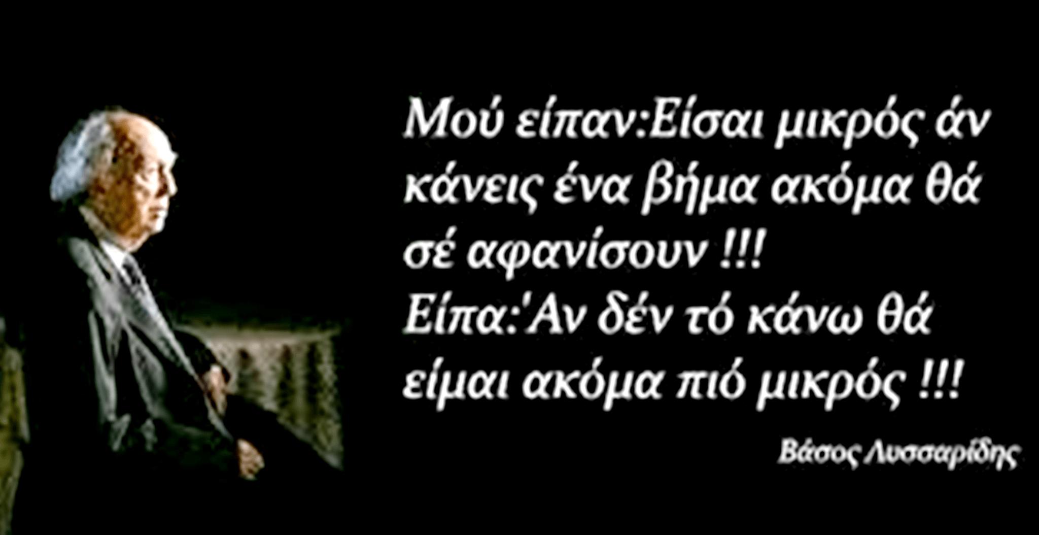 ΒΑΣΟΣ ΛΥΣΣΑΡΙΔΗΣ η αποχώρηση από τα εγκόσμια μιας μεγάλης πολιτικής και πνευματικής προσωπικότητας του σύγχρονου Ελληνισμού (13 Μαΐου 1920 – 26 Απριλίου 2021).
