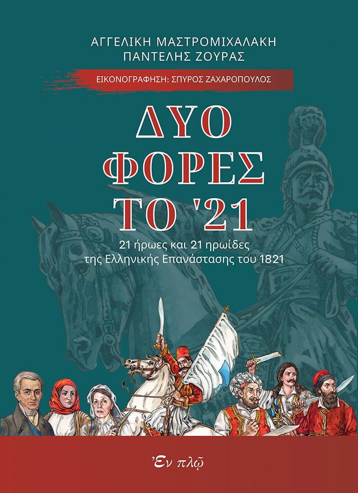 Αγγελική Μαστρομιχαλάκη – Παντελής Ζούρας: Δύο φορές το '21 – Ένας φόρος τιμής σε ήρωες και ηρωίδες που αγωνίσθηκαν για μια ελεύθερη Ελλάδα