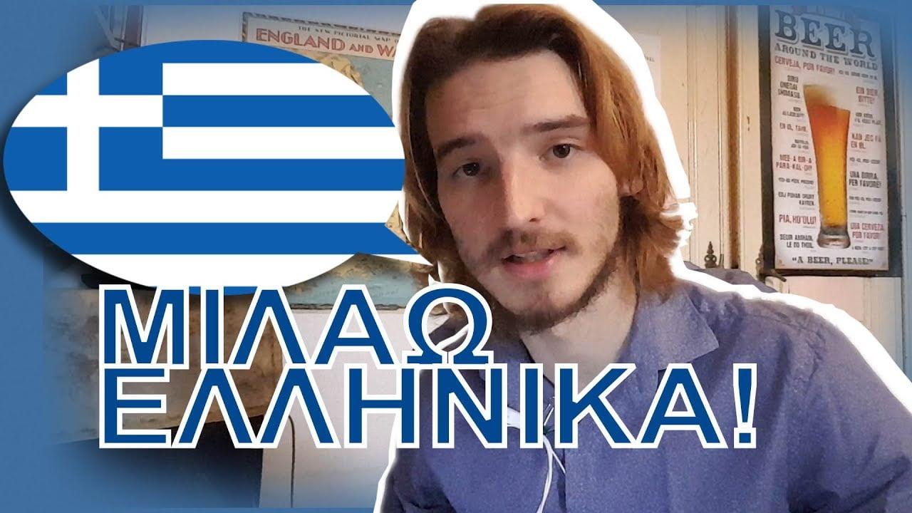 Βέλγος φιλέλληνας για τα 200 χρόνια από την Ελληνική Επανάσταση: Θλιβερό αν δεν υπήρχε η Ελλάδα