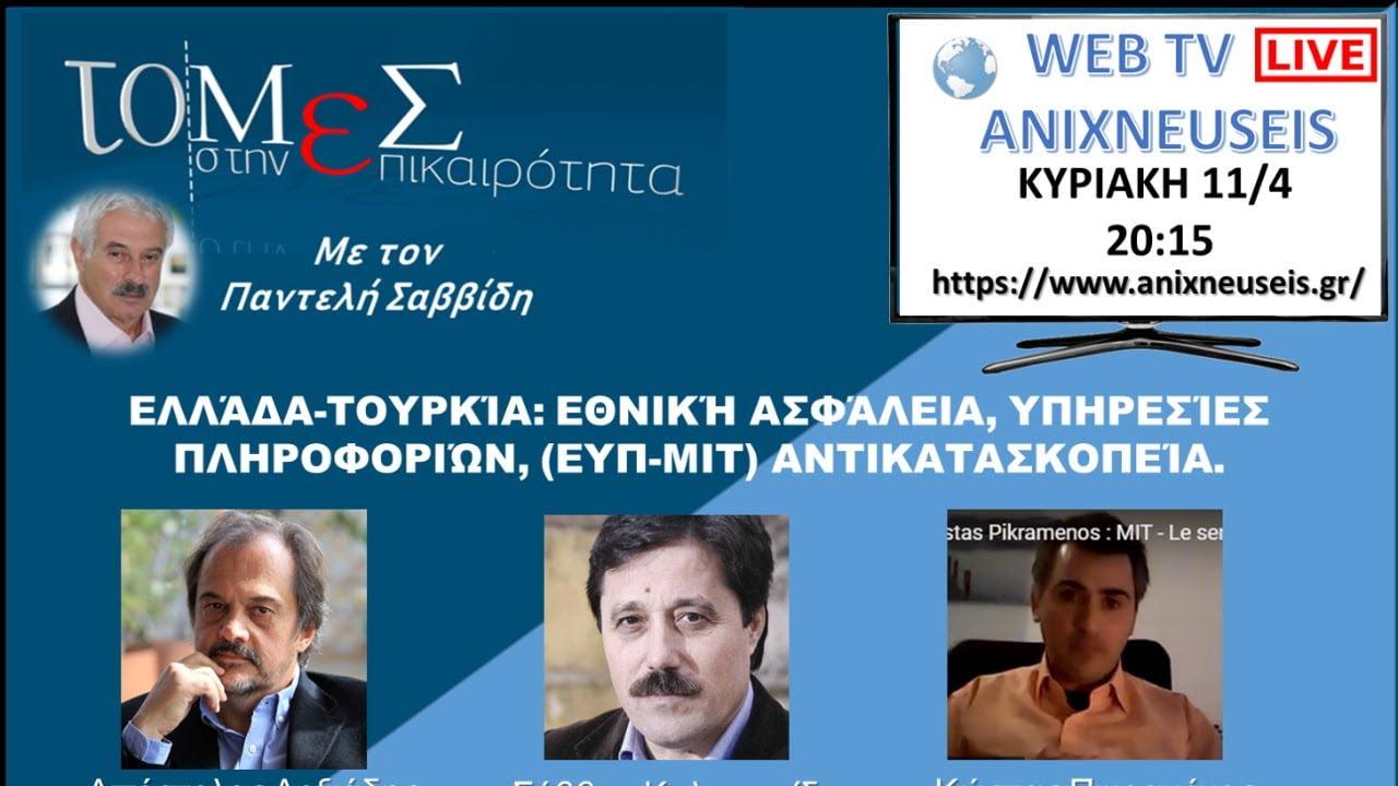 Ο Σάββας Καλεντερίδης σε εκπομπή για τις μυστικές υπηρεσίες! Συμμετέχει ο Απόστολος Δοξιάδης και ο Κώστας Πικραμένος