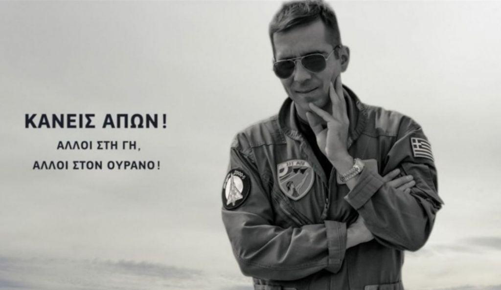 «Κανείς Απών»! – Συγκλονιστικό βίντεο για τον πιλότο Γιώργο Μπαλταδώρο που «έπεσε» εν ώρα καθήκοντος