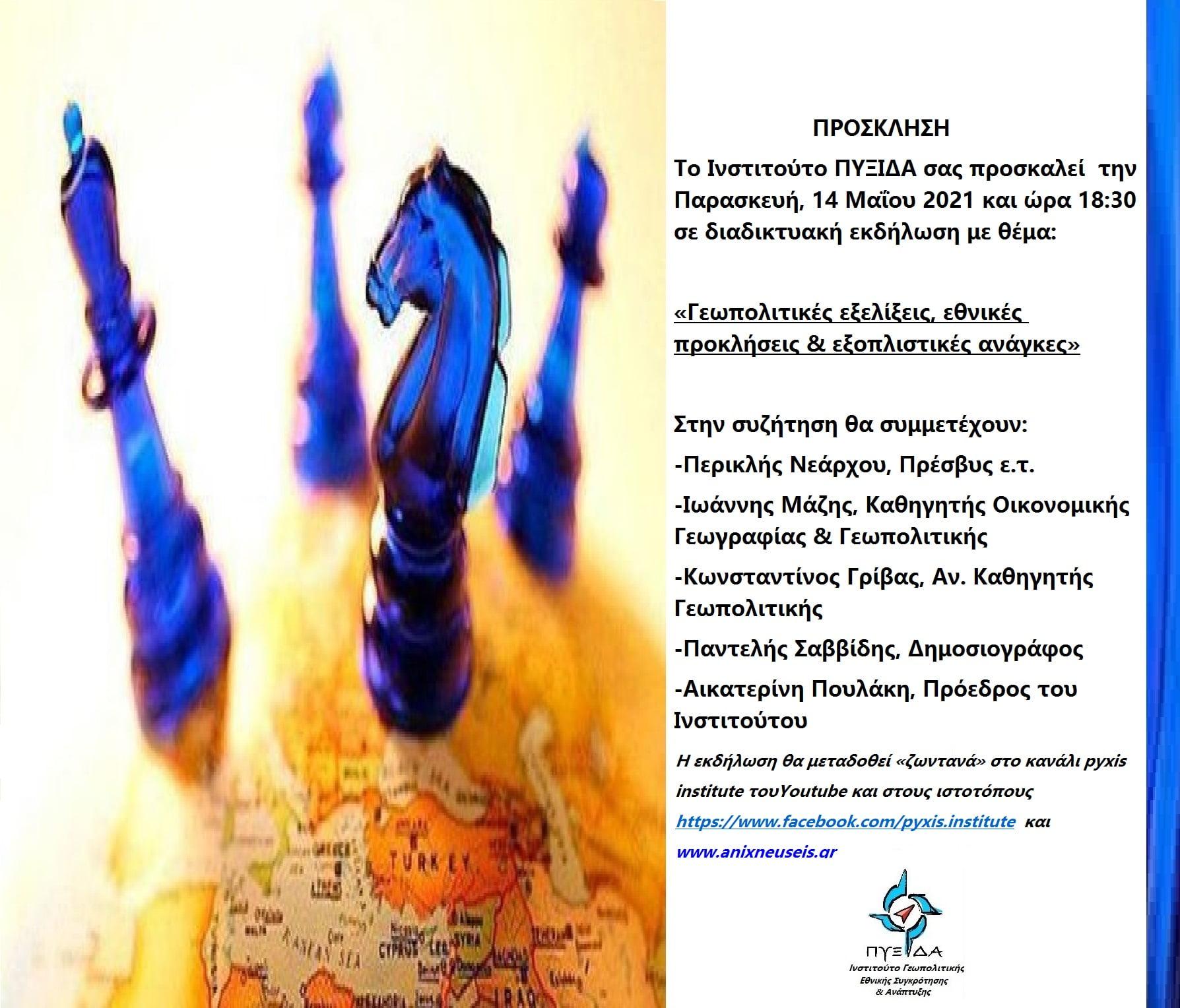 Πυξίδα: «Γεωπολιτικές εξελίξεις, εθνικές προκλήσεις & εξοπλιστικές ανάγκες»