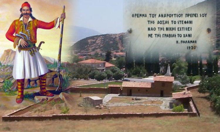 Η Εποποιία που γράφτηκε στο Χάνι τῆς Γραβιᾶς