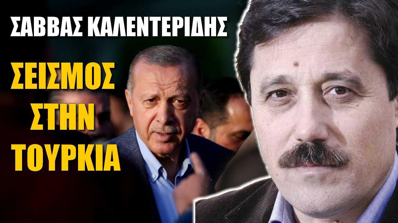 Σάββας Καλεντερίδης: Αρχινονός αποκαλύπτει τις σχέσεις του με τον Ερντογάν (ΒΙΝΤΕΟ)
