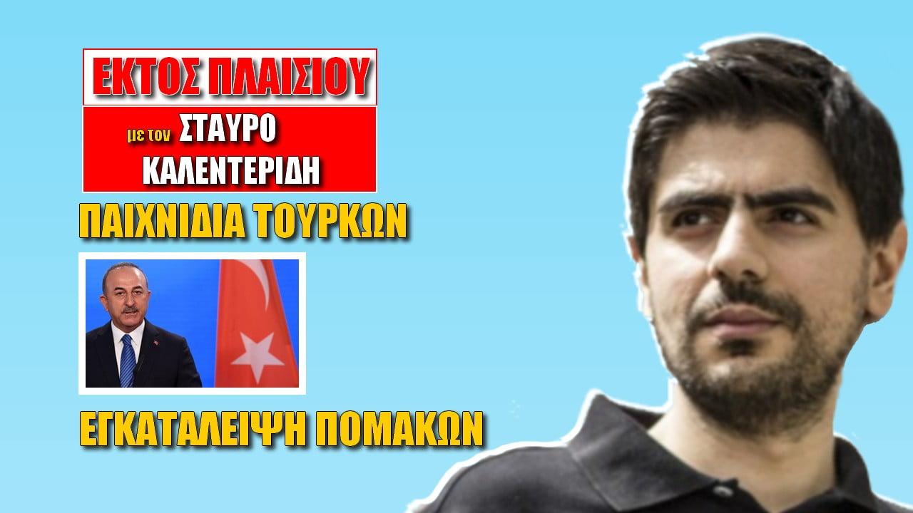 Τα παιχνιδιά του τουρκικού προξενείου και η εγκατάλειψη των Πομάκων από την ελληνική κυβέρνηση (ΒΙΝΤΕΟ)
