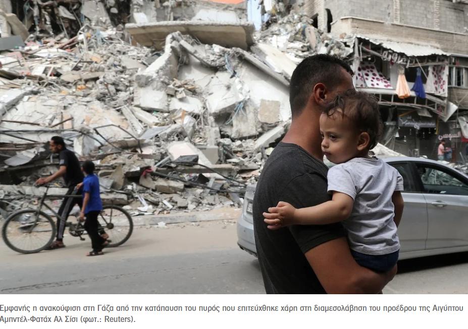 Κερδισμένος ο Σίσι από την εκεχειρία μεταξύ Ισραήλ και Χαμάς