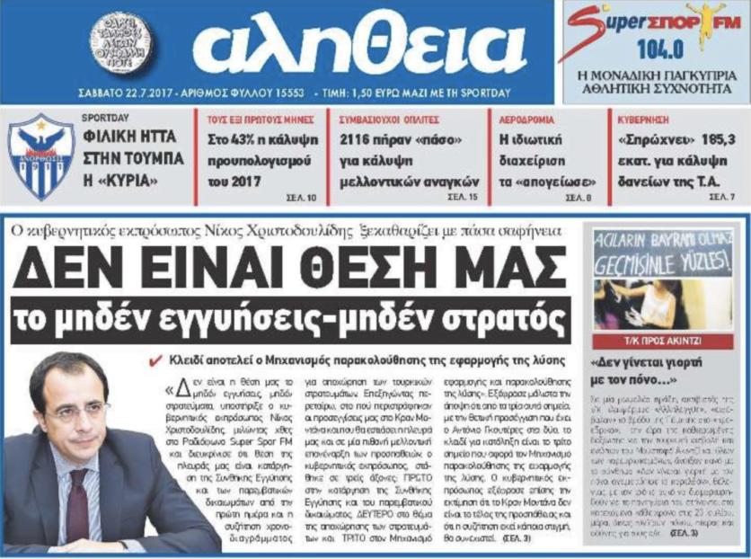 «Μηδέν Εγγυήσεις και Μηδέν Στρατεύματα», αυτή είναι η λύση του Κυπριακού