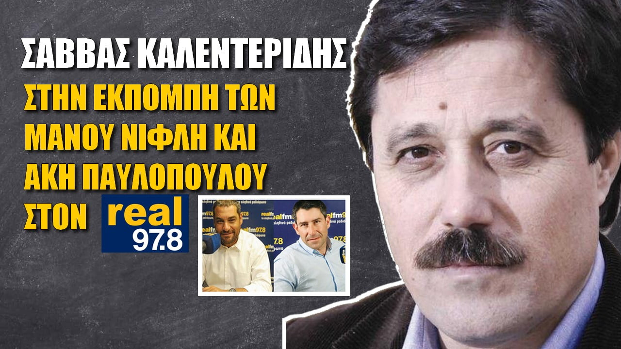 Έμπλεξαν την Ελλάδα σε σκάνδαλο