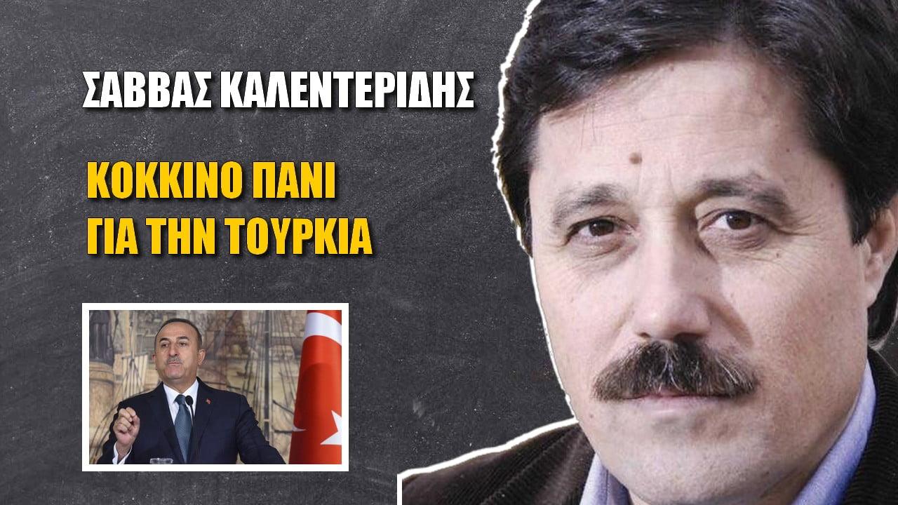 Μεγάλο ψέμα της Τουρκίας!  (ΒΙΝΤΕΟ)