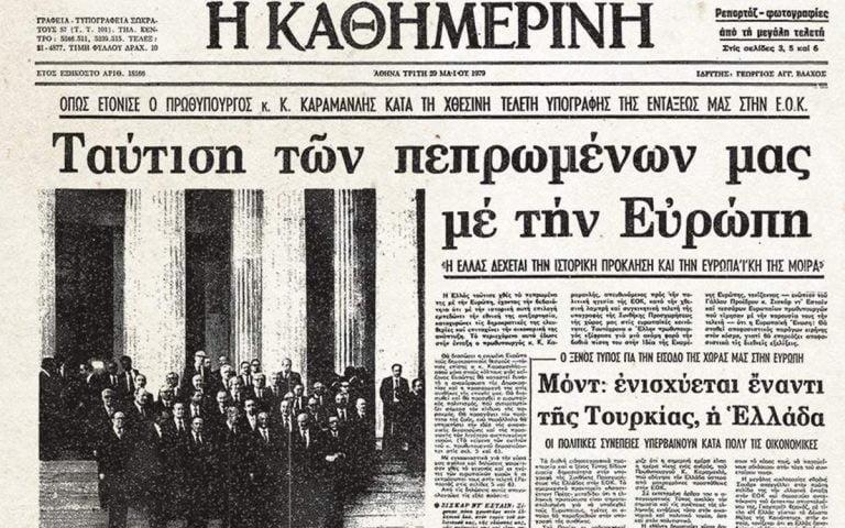 Όταν η Ελλάδα ταύτισε το πεπρωμένο της με την Ευρώπη