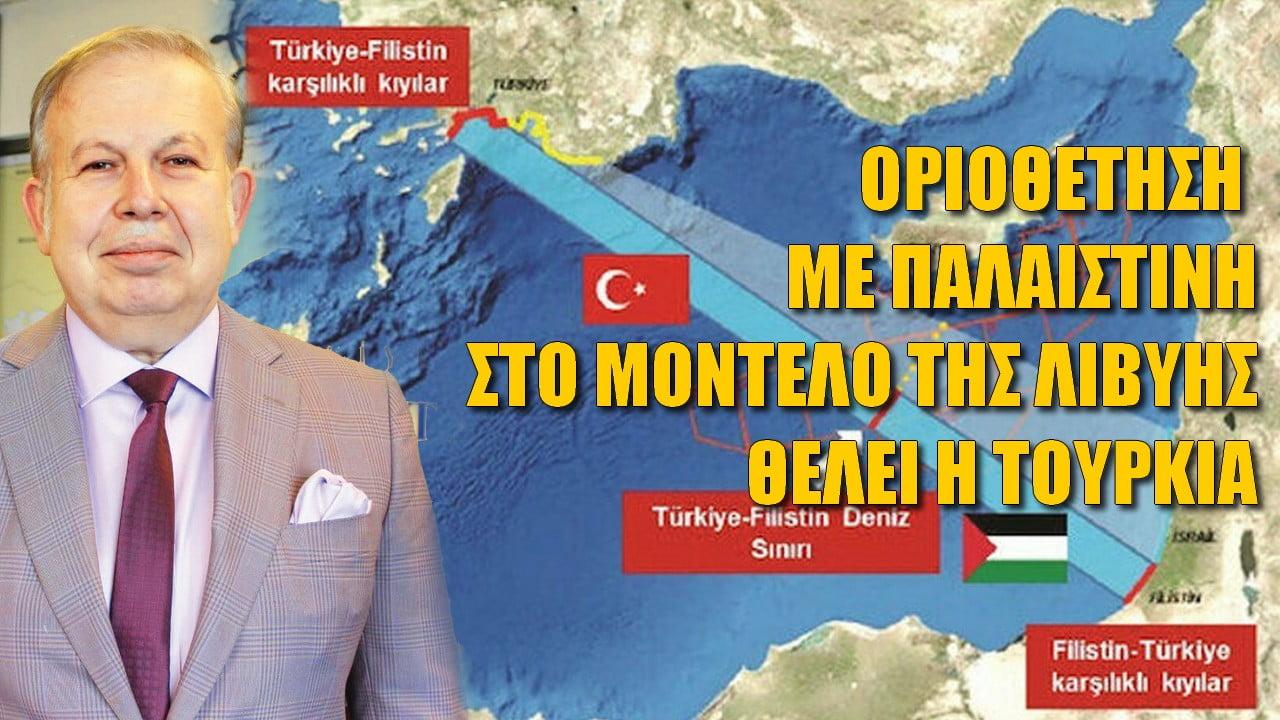 Ξανά όνειρα για οριοθέτηση με Παλαιστίνη η Τουρκία