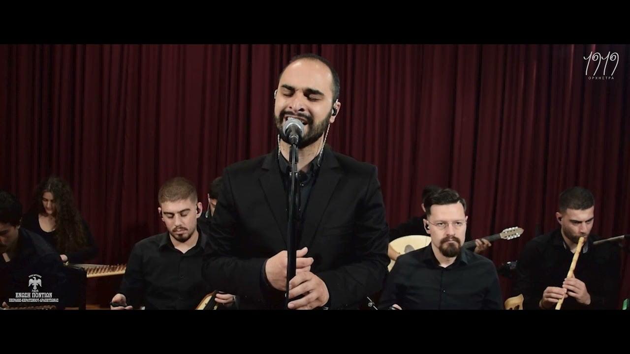 """Πάρθεν η Ρωμανία από την """"Ορχήστρα 1919"""" (ΒΙΝΤΕΟ)"""