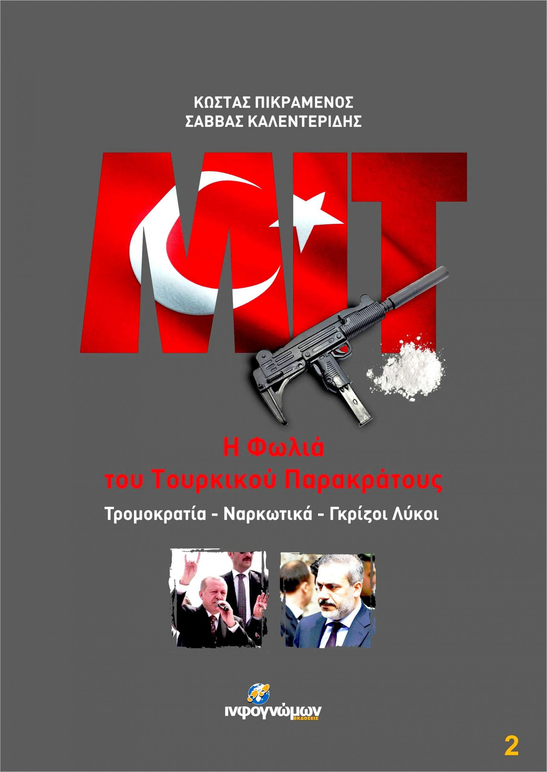 Kώστας Πικραμένος – Σάββας Καλεντερίδης —  ΜΙΤ – Η φωλιά του Τουρκικού Παρακράτους