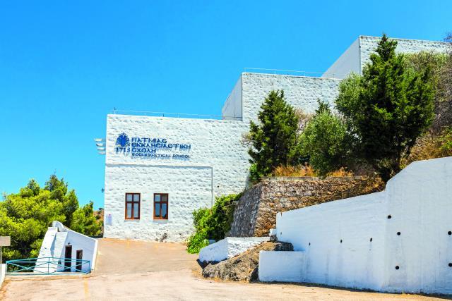 Η Πατμιάς Σχολή του 18ου αιώνα στο νησί της Αποκάλυψης