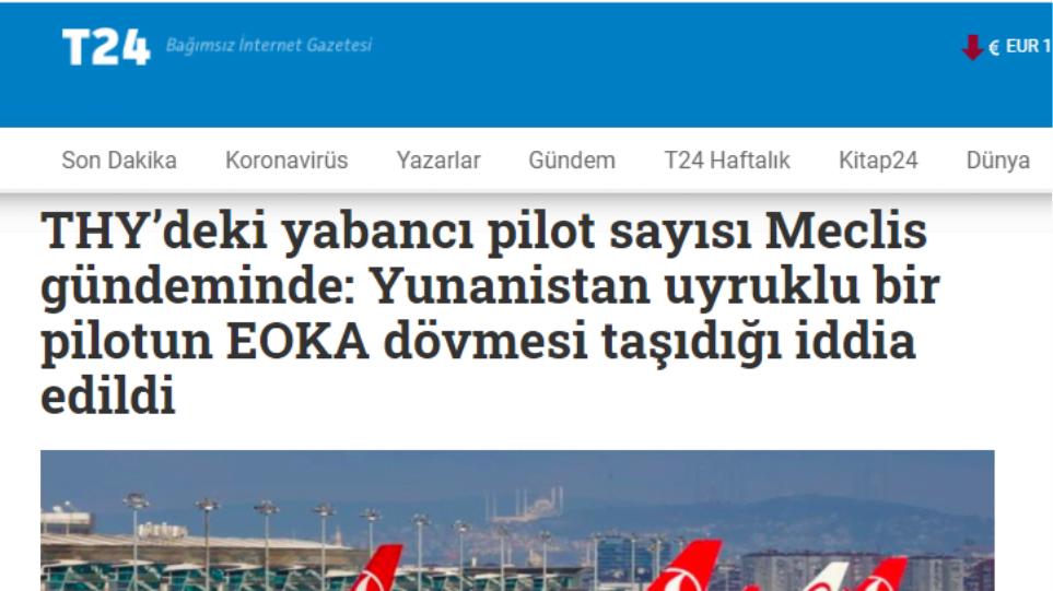 Έλληνα πιλότο της Turkish Airlines με τατουάζ της… ΕΟΚΑ ψάχνουν στην Τουρκία