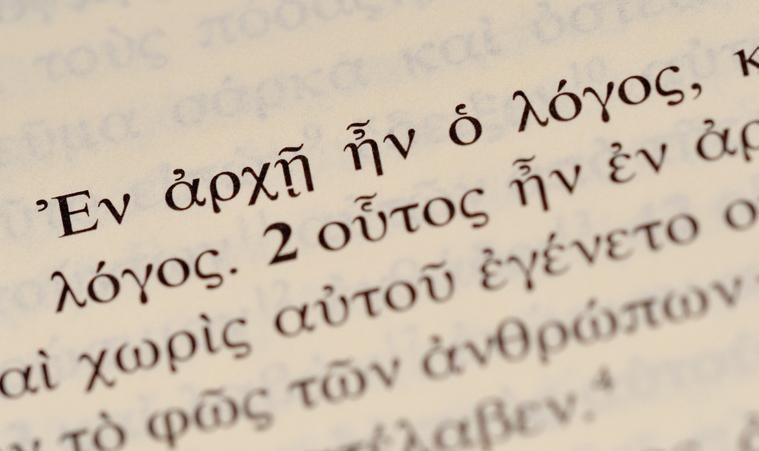 Το τραγικό ζήτημα είναι αν θα γράφουμε ή όχι ελληνικά