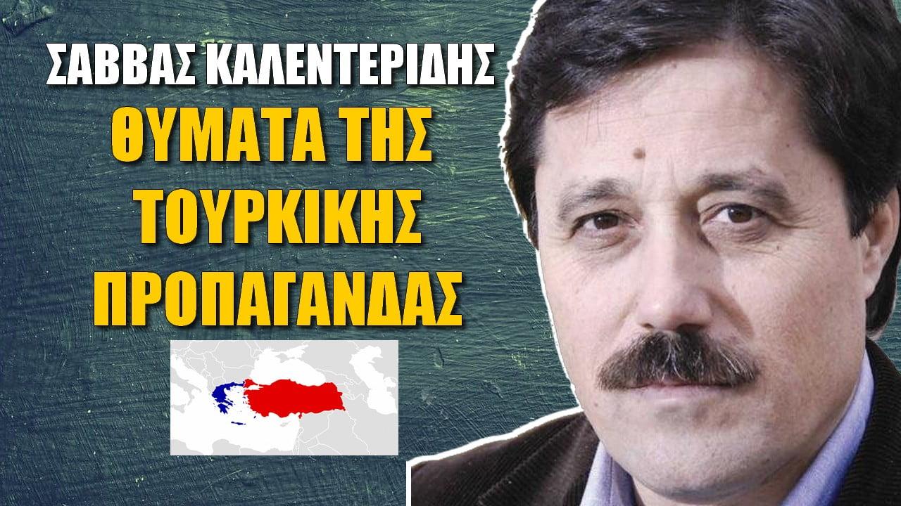 Κερκόπορτα στα σύνορα! Γεωπολιτική περικύκλωση της Ελλάδας