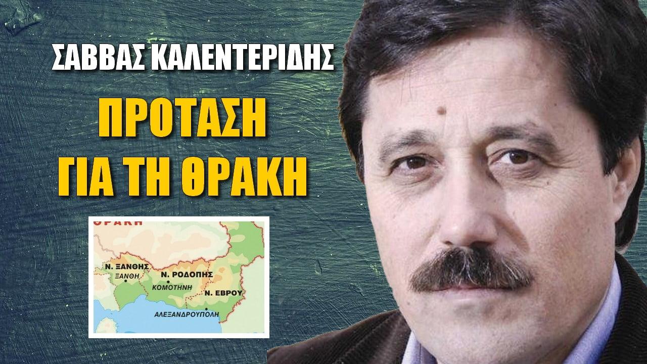 Έτσι θα διορθώσει η Ελλάδα το τραγικό λάθος στη Θράκη (ΒΙΝΤΕΟ)