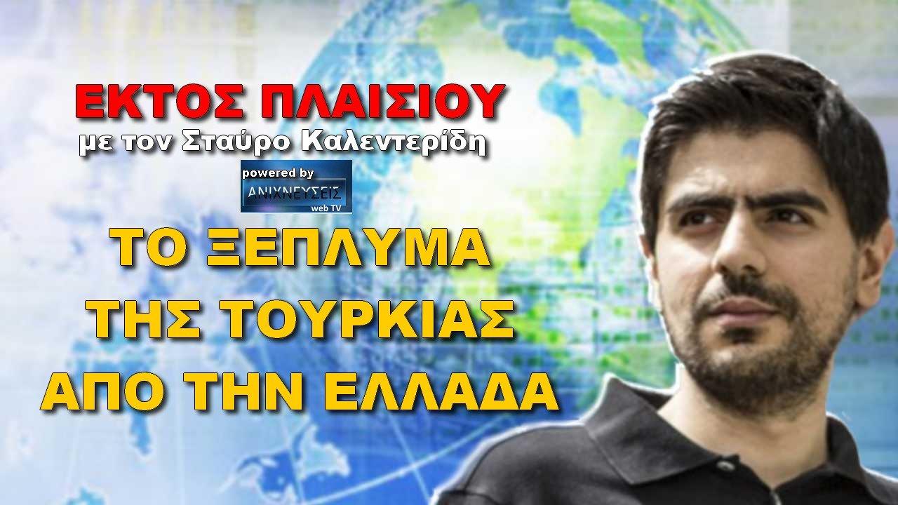 Εκτός Πλαισίου: Η Ελλάδα ξεπλένει την Τουρκία και παραγκωνίζεται διεθνώς