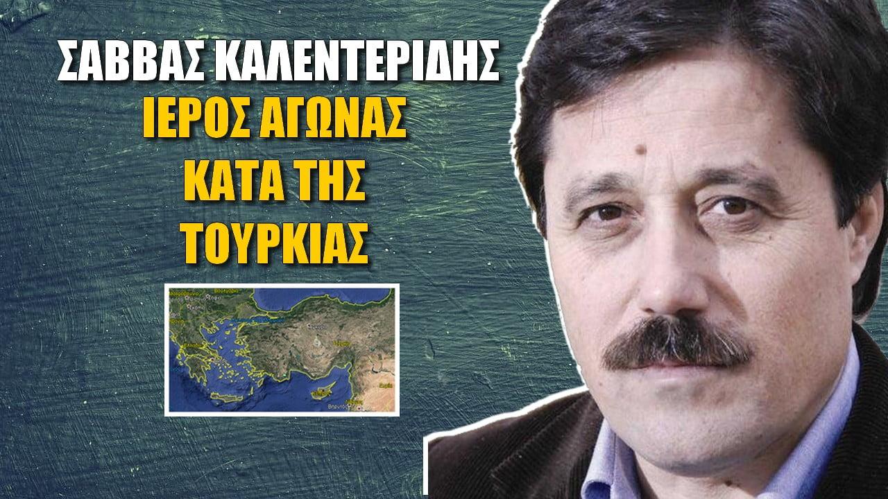 Τουρκία: Σχέδιο καταστροφής των Χριστιανών