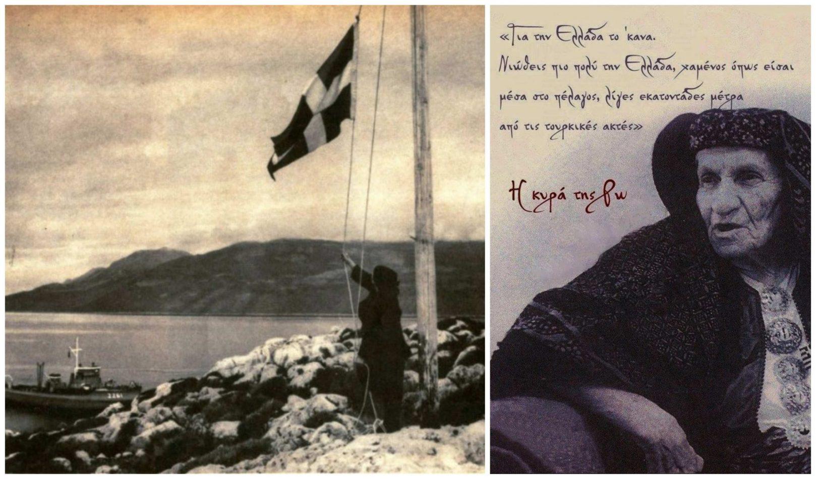 Το πνεύμα της κυράς της Ρω κυματίζει σαν σημαία στον Έβρο