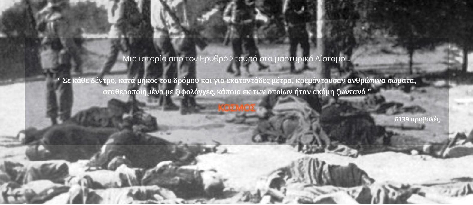 Η συγκλονιστική μαρτυρία του επικεφαλής του Διεθνούς Ερυθρού Σταυρού που πάτησε πρώτος στο Δίστομο