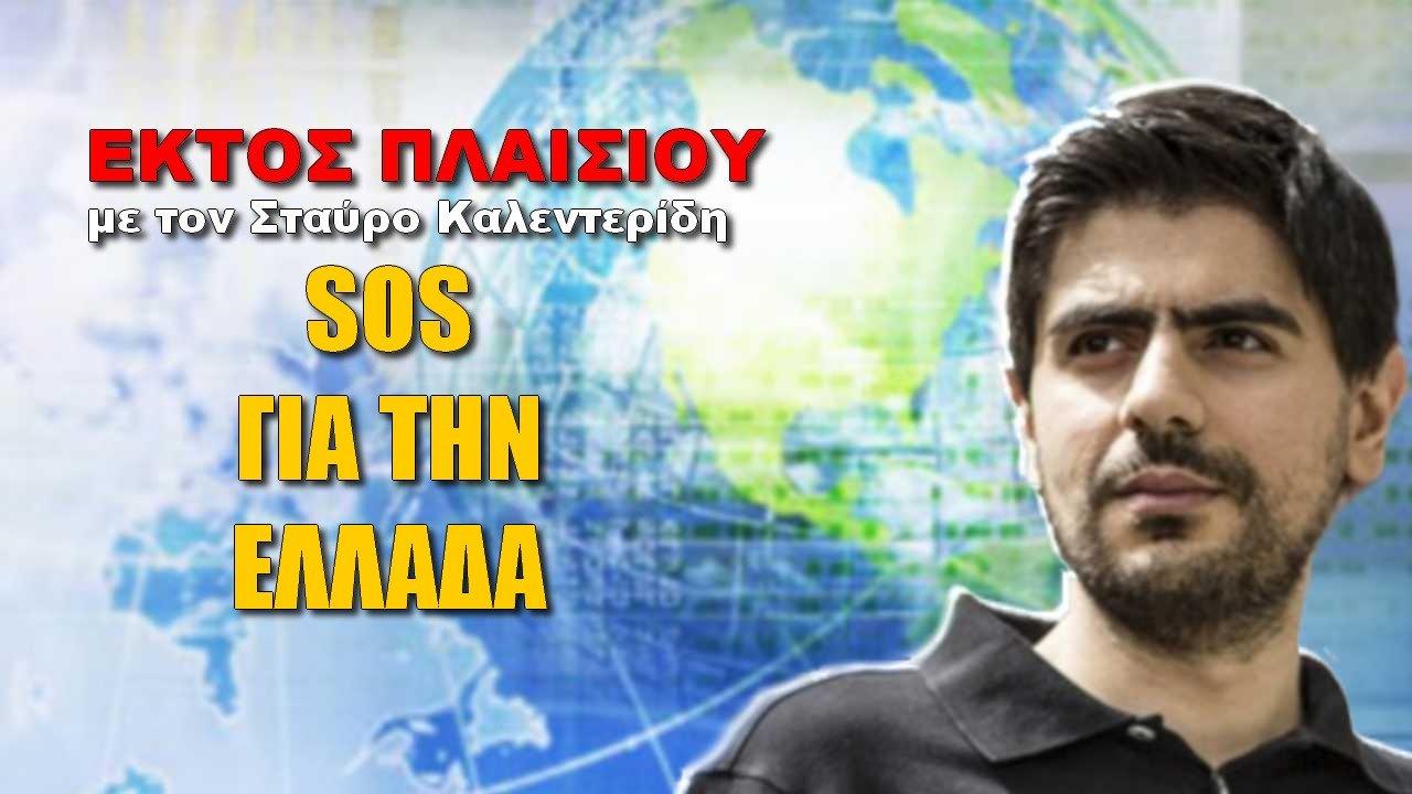 Ο κίνδυνος για την Ελλάδα στο ΝΑΤΟ (ΒΙΝΤΕΟ)