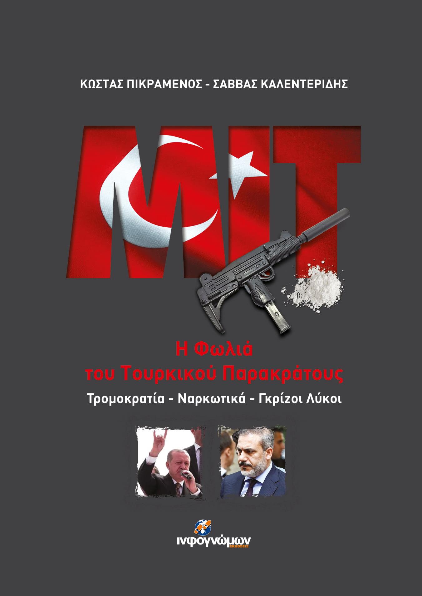 MIT: Η Φωλιά του Τουρκικού Παρακράτους – To best seller των Εκδόσεων Ινφογνώμων