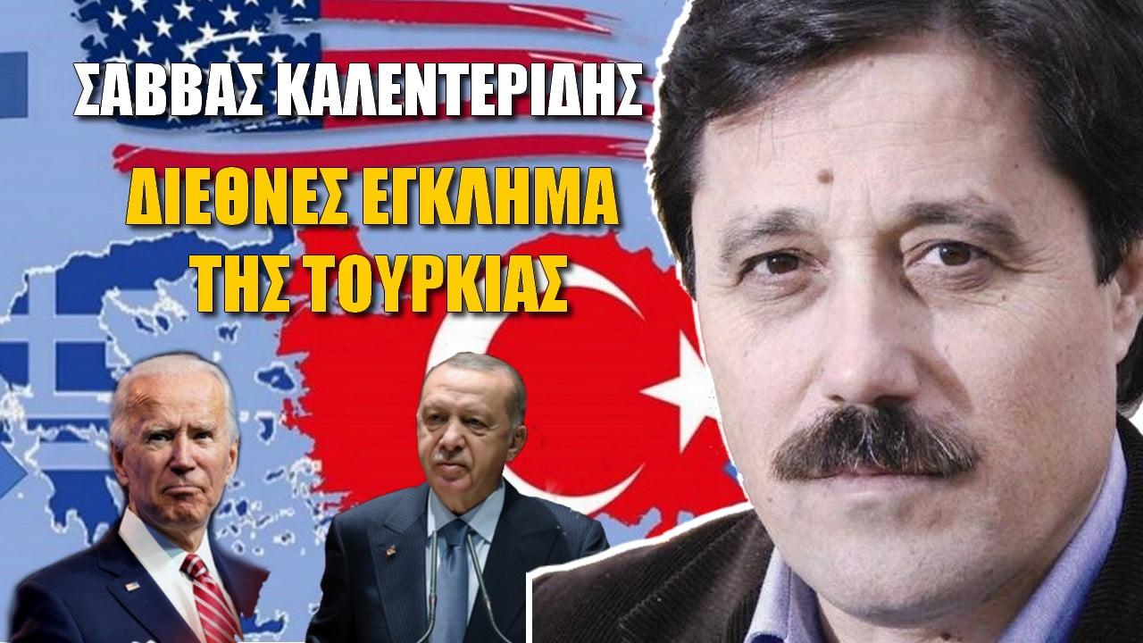 Η Ελλάδα πλήρωσε βαρύ τίμημα εξαιτίας της διπολικής σχέσης των ΗΠΑ με την Τουρκία